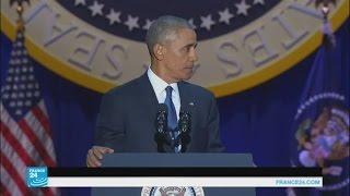 لماذا اختار أوباما شيكاغو لإلقاء آخر خطاب رئاسي له؟