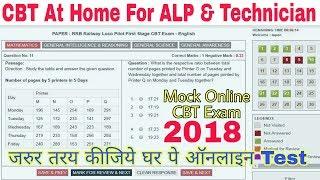 Mock Computer Based test (CBT) For Railway ALP & Technician, Demo Online Test Alp technician Exam