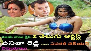 విజయ్ వైఫ్ వనితా రెడ్డి గురుంచి మీకు తెలియని విషయాలు|Secrets Behind Vijay Sai And Vanitha Reddy