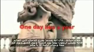 الاعور الدجال&نهاية العالم ج4