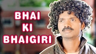 Bhai Ki Bhaigiri   Hindi Comedy Video   Pakau TV Channel