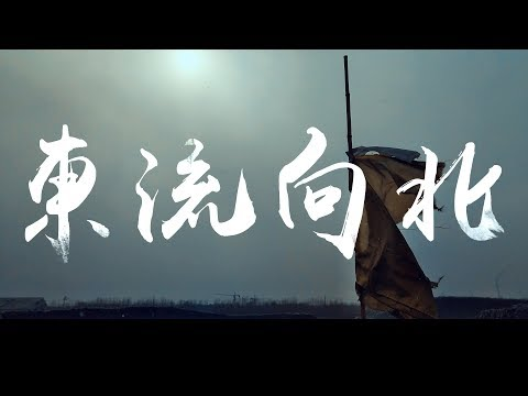 Xxx Mp4 東流向北 From East To North 生活紀錄 Daily Video China HTC U11 IPhone 8 IPhone X Cinematic 3gp Sex