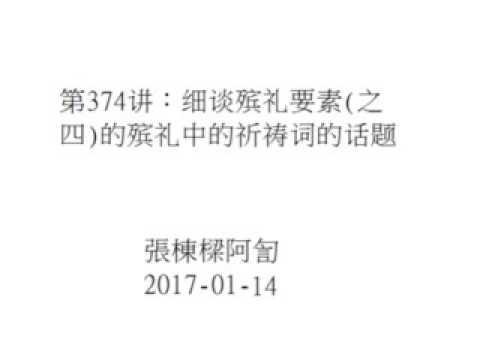 2017-01-14 張棟樑阿訇
