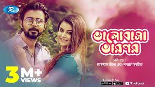 Valobasha Tarpor | Afran Nisho | Sabnam Faria | Bangla Natok 2018 |  Rtv Drama