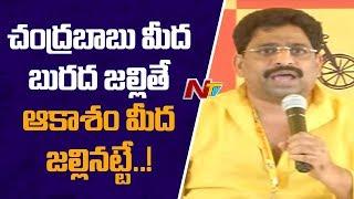 చంద్రబాబు మీద బురద జల్లితే ఆకాశం మీద జల్లినట్టే: Buddha Venkanna Comments On YSRCP || NTV