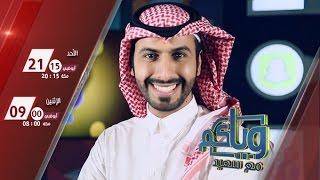 وياكم مع سعيد الحلقة 34 | الشاعر الشيخ دعيج الخليفة الصباح