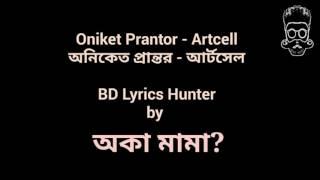 Artcell-Oniket prantor (  অনিকেত প্রান্তর)