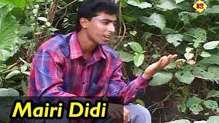Mairi Didi   Bengali Folk Songs   Gokul Das   Bangla Lok Geeti   Krishna Music