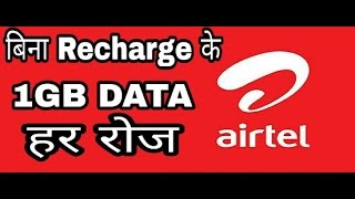 Airtel Free 1Gb Daily Internet Trick || How to use free internet on airtel