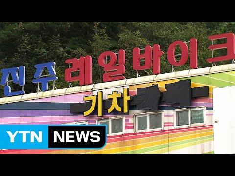 기관들 고래 싸움에...한 업체의 억울한 사연 / YTN (Yes! Top News)
