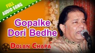 Gopalke Dori Bedhe | Dolan Chapa | Anup Jalota | Bengali Devotional Songs