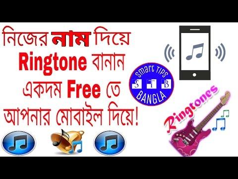 Xxx Mp4 আপনার নাম দিয়ে RINGTONE বনান FREE তে How To Make Own Name Ringtone Free 3gp Sex