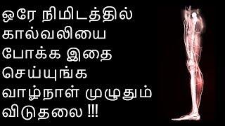 kaal vali vaithiyam I mootu vali maruthuvam I kal vali marunthu in tamil I கால்வலி