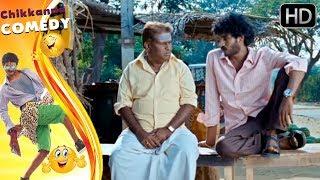ಬತ್ತು ಹೋಗಿರೋ ಬೋರ್ ವೆಲ್ ಅಲ್ಲಿ ನೀರು ಬರ್ತದಾ ? Chikkanna | New Kannada Comedy Scenes of Kannada Movies