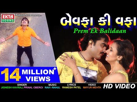 Xxx Mp4 Jignesh Kaviraj Bewafaa Ki Wafaa Full HD Video EKTA SOUND 3gp Sex