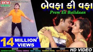 Jignesh Kaviraj - Bewafaa Ki Wafaa || Full HD Video || EKTA SOUND
