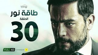 مسلسل طاقة نور - الحلقة الثلاثون والأخيرة - بطولة هاني سلامة | Episode 30 - Taqet Nour Series