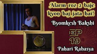 Byomkesh Bakshi: Ep#19 - Pahari Rahasya