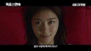 [Teaser] Life Risking Romance (Korean movie 2016)