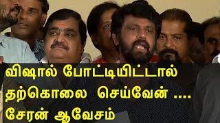 vishal vs cheran | cheran emotional speech against vishal | latest tamil news today | chennai redpix
