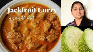 कटहल की सब्जी - Bihari Aloo Kathal ki sabji - Raw Jackfruit Curry - Echorer Dalna
