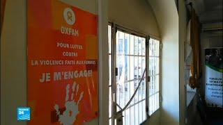 هايتي تجمد أنشطة منظمة أوكسفام الخيرية بعد الفضيحة الجنسية