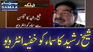 Sheikh Rasheed Ka Khufia Interview | SAMAA TV  | Samaa Tehelka | Islamabad Lockdown | 28 Oct 2016
