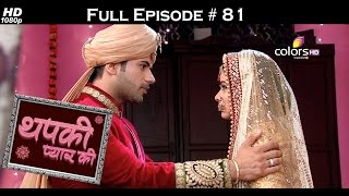 Thapki Pyar Ki - 26th August 2015 - थपकी प्यार की - Full Episode (HD)