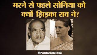 AIIMS में आखिरी मुलाकात के दौरान P. V. Narasimha Rao और Sonia Gandhi के बीच क्या बात हुई?| Congress