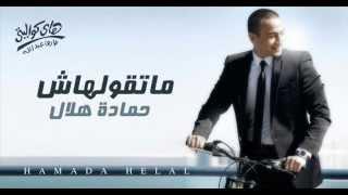 اغنية حماده هلال - اوعى تصدق | النسخه الاصليه - جديد 2012