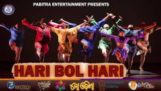 HARI BOL HARI//Popular Superhit Odia Modern Album Audio Song//Exclussive