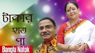 Takar Hat Pa | Bangla Natok | Challenger, Wahida Mollik Joly | Laser Vision Natok