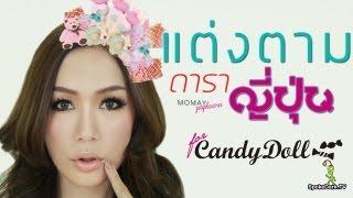 โมเมพาเพลิน : แต่งตามดาราญี่ปุ่น for Candy Doll