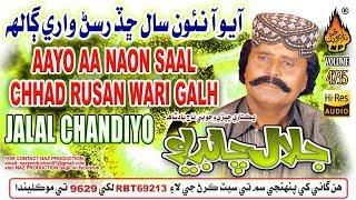 NEW SINDHI SONG AAYO AA NAON SAAL CHHAD RUSAN WARI GALH BY JALAL CHANDIO OLD VOLUME 4735