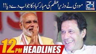 News Headlines | 12:00pm | 24 May 2019 | 24 News HD