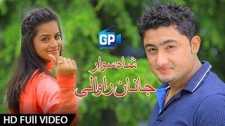 Shahsawar & Ranra | Pashto New Hd Songs 2017 | Jaan Rawaly Jaan - Gp Studio Hd Songs 1080p