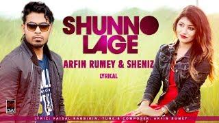 Shunno Lage  (শূন্য লাগে) | ARFIN RUMEY | SHENIZ | Arfin Rumey Song 2017