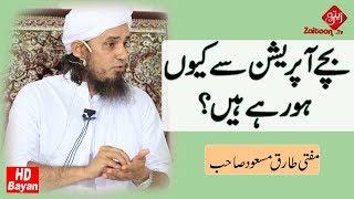 Bachay Operation se Kyun Horahe hain? | Mufti Tariq Masood SB | Zaitoon Tv