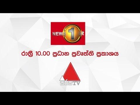 Xxx Mp4 News 1st Prime Time Sinhala News 10 PM 18 03 2019 3gp Sex
