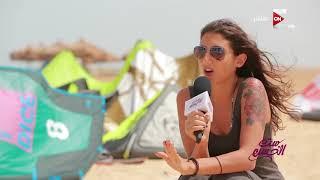 """ست الحسن - تقرير عن """"kite surfing"""" رياضة التزلج على الأمواج"""