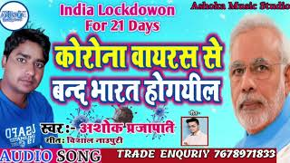 new bhojpuri #coronavirus song || कोरोना वायरस से बांध भारत हो गईल Ashok Prajapati #coronavirus song