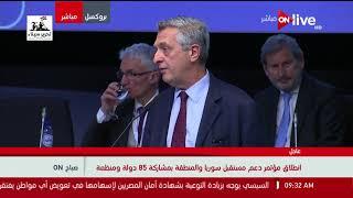 صباح ON - انطلاق مؤتمر دعم مستقبل سوريا والمنطقة بمشاركة 85 دولة ومنظمة