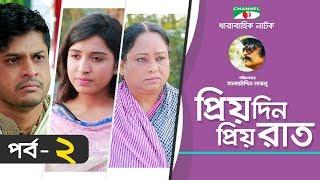 Priyo Din Priyo Raat | Ep- 02 | Drama Serial | Niloy | Mitil | Sumi | Salauddin Lavlu | Channel i TV