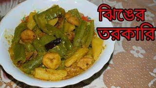 Jhinger Torkari (Niramish) | Easy & Simple Recipes | Bengali Recipes | Sohoj Ranna