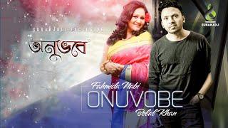 Onuvobe - Belal Khan | Fahmida Nabi | New Lyrical Music Video 2017
