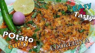 Potato curry easy recipe aloo ki  subzi easy recipe