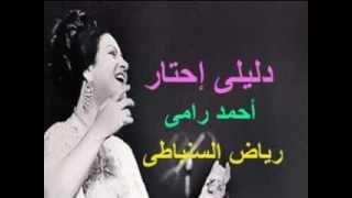 دليلى إحتار - روائع كلثومية نادرة - بيسين عالية - لبنان 19/ 6 /1956م.