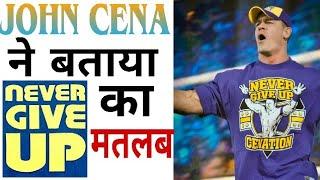 JOHN CENA Said, Never Give UP means... || wwe hindi KHaBaR ||