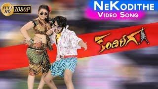 Ne Kodithe Video Song || Kandireega Movie Songs || Ram, Hansika, Aksha