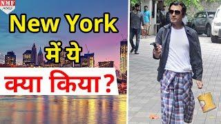 New York की सड़को पर डब्बा पकड़े , लुंगी पहनकर घूमने लगे Nawaz